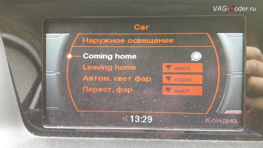 Audi Q5-2015м/г - отсутствие в меню магнитолы MMI в стоке пункта включения и отключения работы Дневного режима освещения от VAG-Coder.ru
