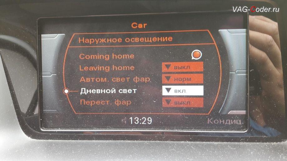Audi Q5-2015м/г - активация в меню магнитолы MMI пункта включения и отключения работы Дневного режима освещения от VAG-Coder.ru