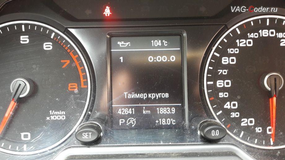Audi Q5-2015м/г - активация отображения в панели приборов функции Таймер кругов от VAG-Coder.ru