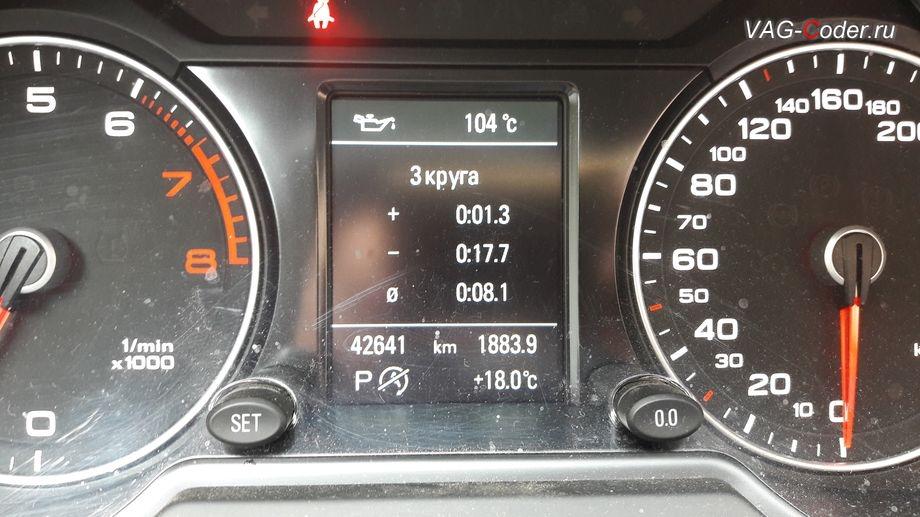 Audi Q5-2015м/г - просмотр данных функции Таймер кругов от VAG-Coder.ru