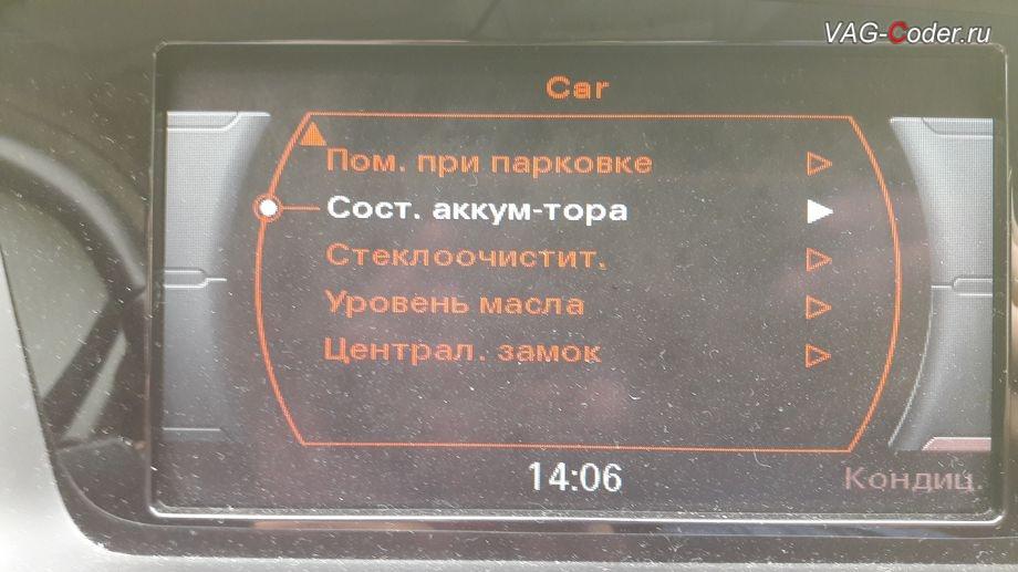 Audi Q5-2015м/г - активация в меню магнитолы MMI пункта отображения Состояния аккумулятора от VAG-Coder.ru