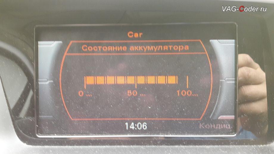 Audi Q5-2015м/г - просмотр в меню магнитолы MMI уровня заряда аккумулятора от VAG-Coder.ru