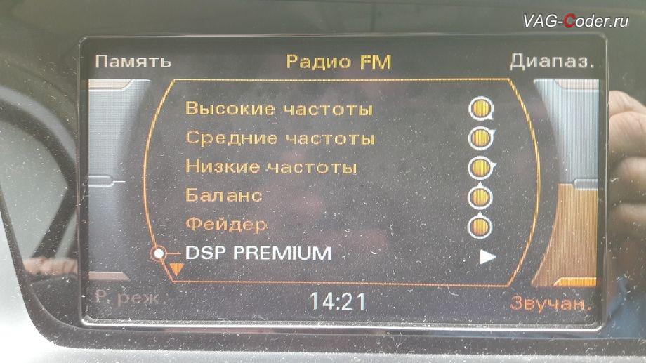 Audi Q5-2015м/г - модификация настроек звуковой схемы штатной медиасистемы на DSP Premium от VAG-Coder.ru