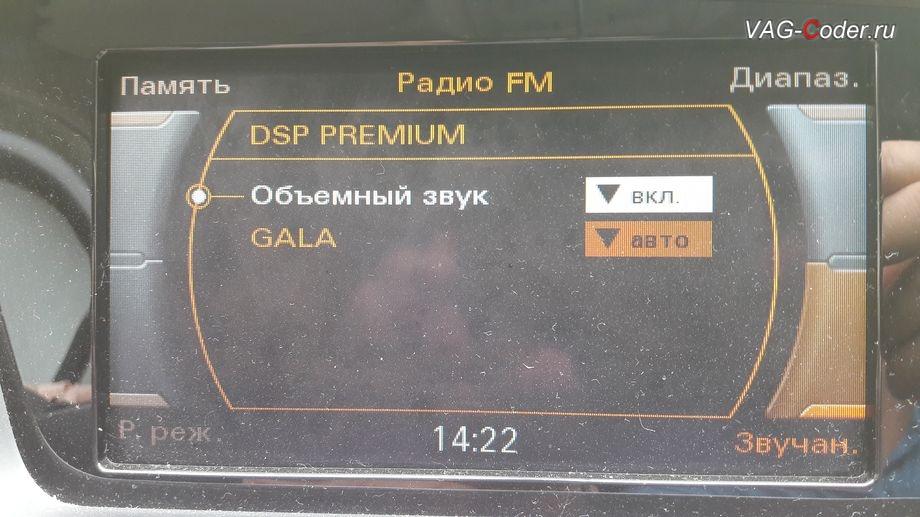 Audi Q5-2015м/г - новые настройки объемного звука штатной медиасистемы в DSP Premium от VAG-Coder.ru