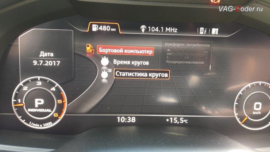 Audi Q7 new(4M)-2017м/г - активация отображения в панели приборов функции Статистика кругов от VAG-Coder.ru