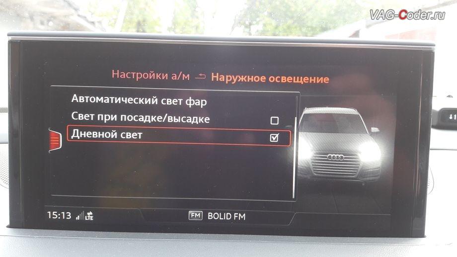 Audi Q7 new(4M)-2017м/г - активация в меню магнитолы MMI пункта функции включения и отключения работы Дневного режима освещения от VAG-Coder.ru