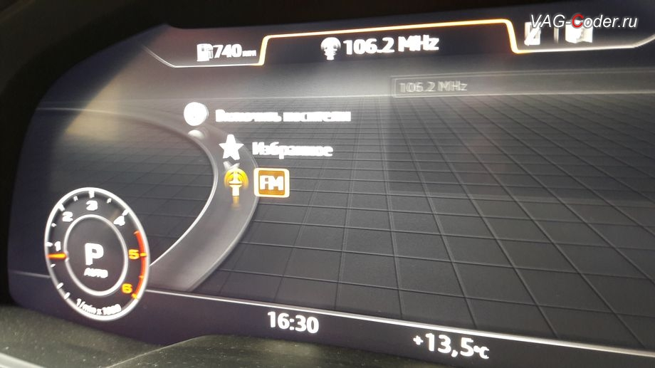 Audi Q7 new(4M)-2017м/г - деактивация АМ диапазона радио в магнитоле MMI от VAG-Coder.ru