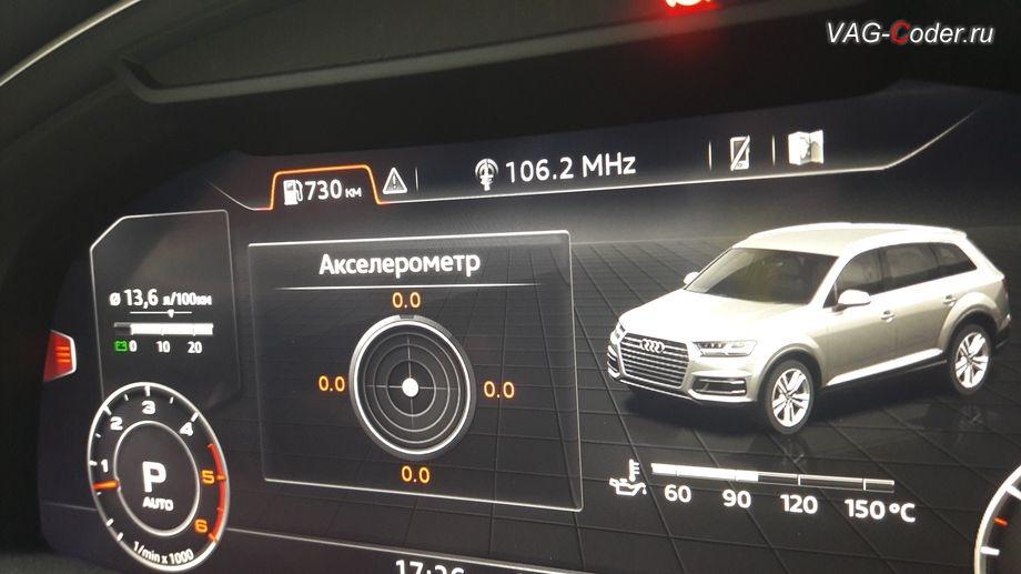 Audi Q7 new(4M)-2017м/г - активация отображения в панели приборов меню Акселерометр от VAG-Coder.ru