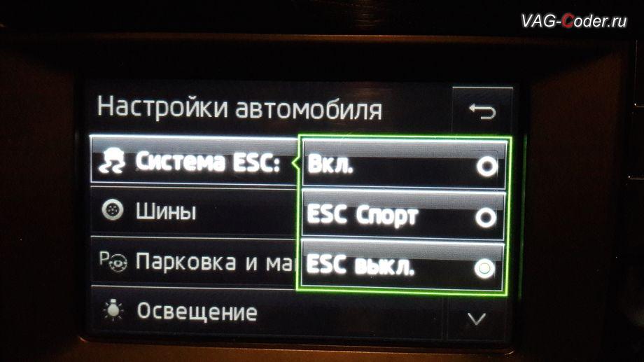 Skoda Rapid-2016м/г - модификация режима настроек меню функции ESC (стабилизации курсовой устойчивости) от VAG-Coder.ru