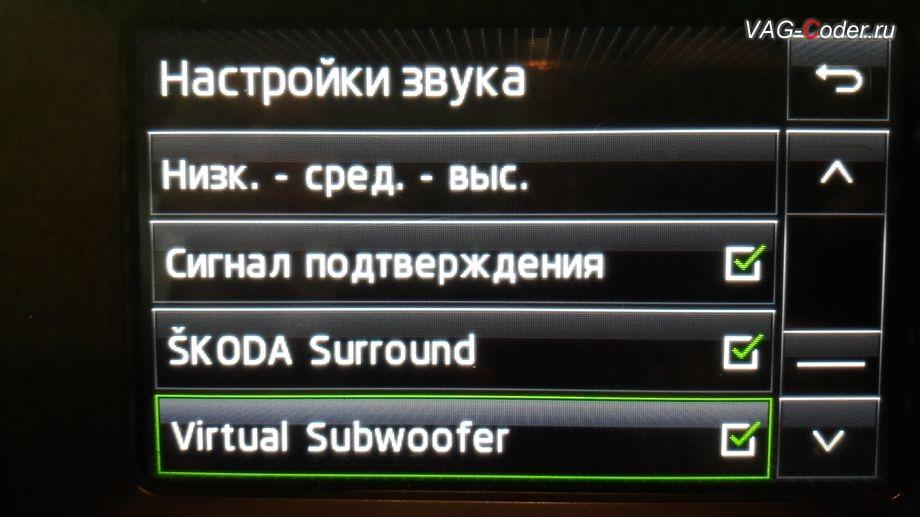 Skoda Rapid-2016м/г - программная разблокировка звуковых ограничений (параметрирование) и тонкая настройка звучания штатной магнитолы с активацией дополнительных меню SKODA Surround и Virtual Subwoofer от VAG-Coder.ru