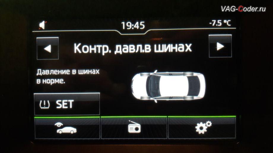 Skoda Rapid-2016м/г - активация функций системы косвенного контроля давления в шинах TMPS от VAG-Coder.ru