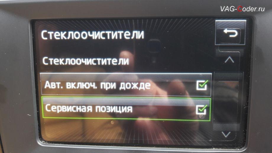 Skoda Rapid-2017м/г - активация меню функции Сервисная позиция в штатной магнитоле от VAG-Coder.ru