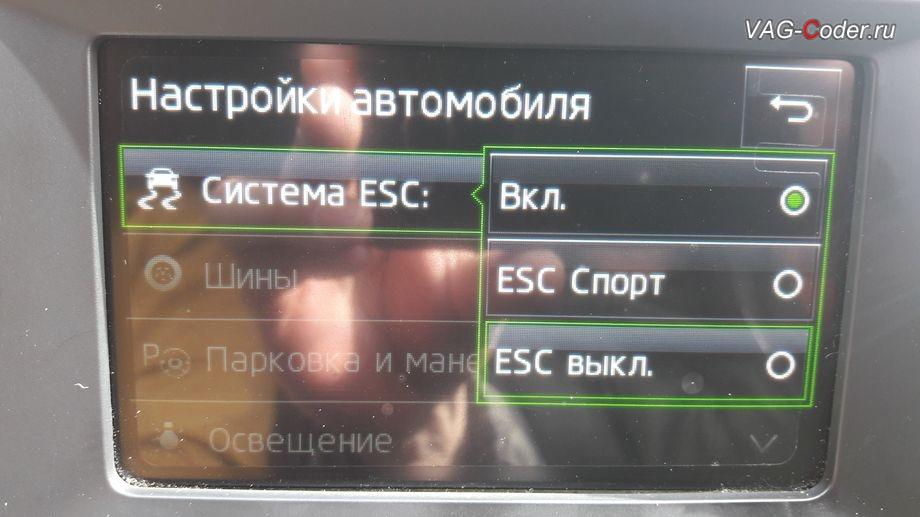 Skoda Rapid-2017м/г - активация режима ESC Спорт и полного отключения ESС выкл., модификация режимов работы функции ESC (стабилизации курсовой устойчивости) от VAG-Coder.ru