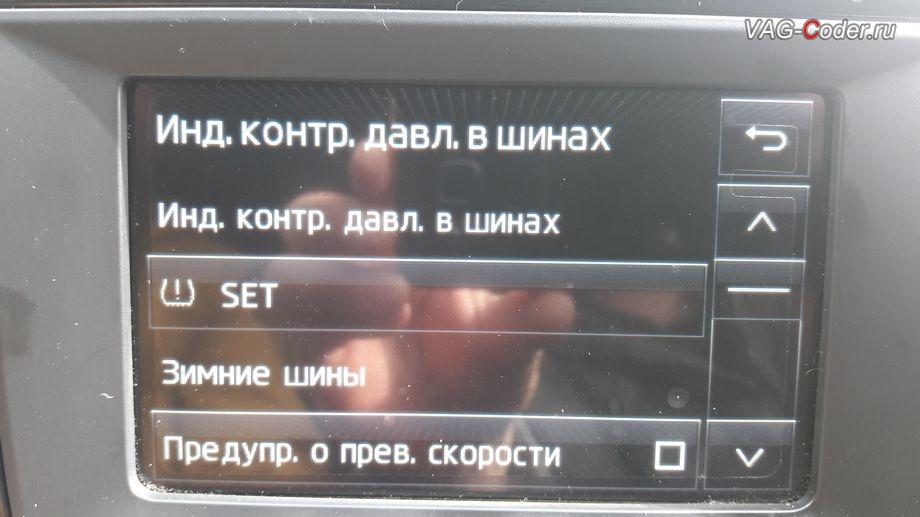 Skoda Rapid-2017м/г - активация функций системы косвенного контроля давления в шинах TMPS - Индикатор контроля давления в шинах от VAG-Coder.ru