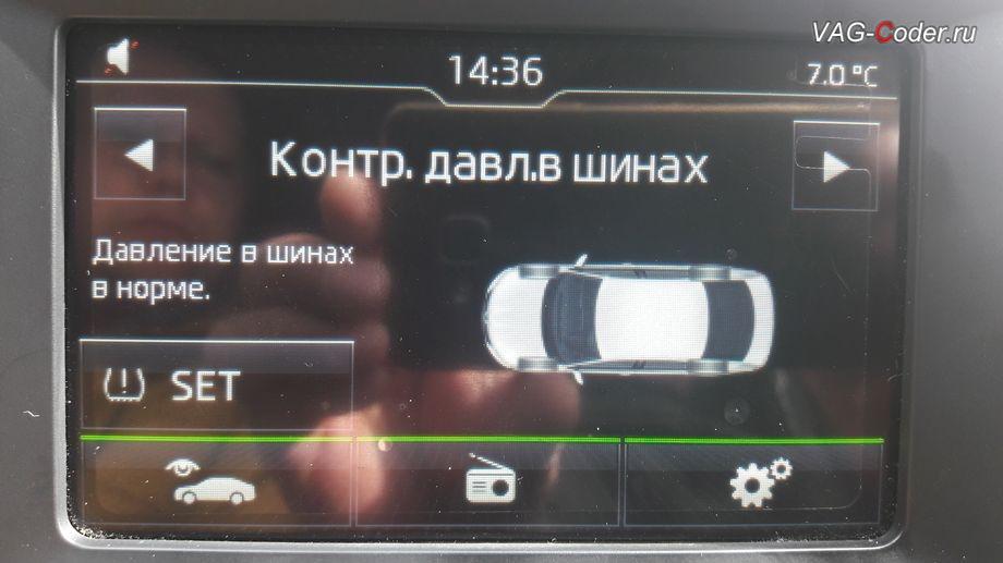 Skoda Rapid-2017м/г - визуальное отображение состояния функции системы косвенного контроля давления в шинах TMPS в штатной магнитоле - Индикатор контроля давления в шинах от VAG-Coder.ru