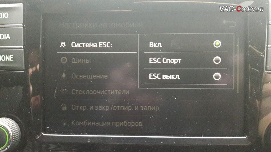 Skoda Rapid-2018м/г - активация дополнительного функционала системы ESC с переключением настроек Вкл., ESC Спорт, ESC Выкл. в магнитоле от VAG-Coder.ru