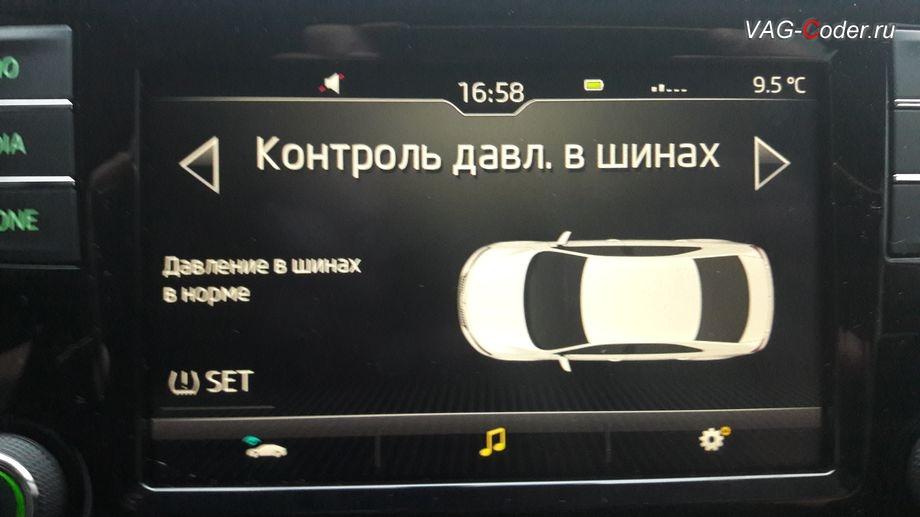 Skoda Rapid-2018м/г - активация функции косвенного контроля давления в шинах (TMPS) от VAG-Coder.ru