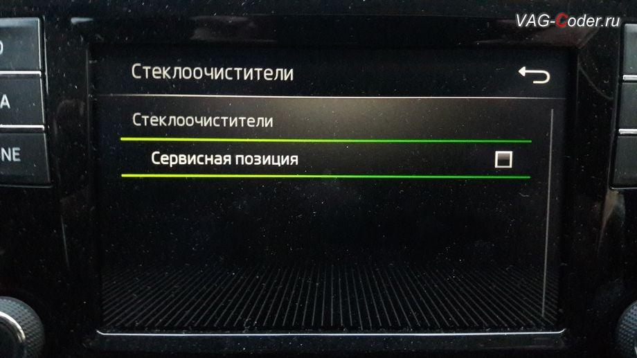 Skoda Rapid-2018м/г - меню Стеклоочистители в стоке, кодирование и активация скрытых комфортных функций датчика дождя и света после дополнительной доустановки датчика света от VAG-Coder.ru