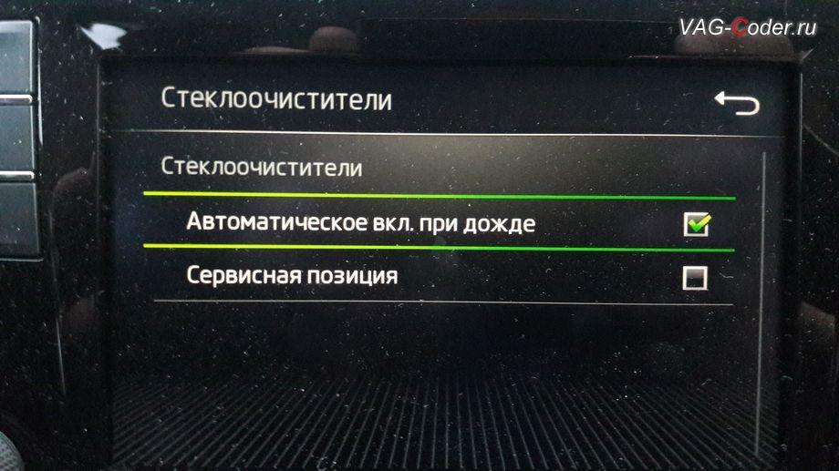 Skoda Rapid-2018м/г - новые пункты в меню Стеклоочистители после кодирование и активация скрытых комфортных функций датчика дождя и света после дополнительной доустановки датчика света от VAG-Coder.ru