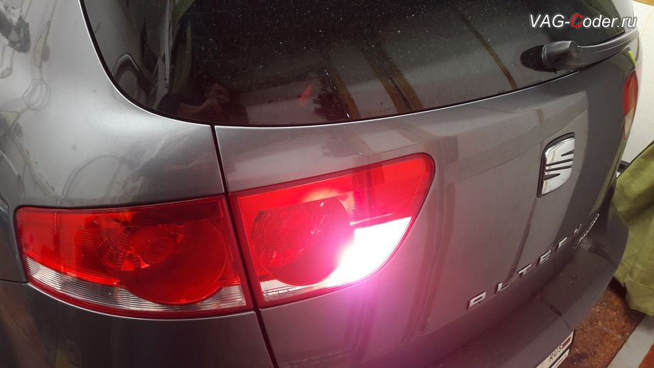 Seat Altea Freetrack-2012м/г - постоянно включен задний противотуманный фонарь (ПТФ) на водительской стороне, решение проблемы со светом после установки нештатного ксенона от VAG-Coder.ru