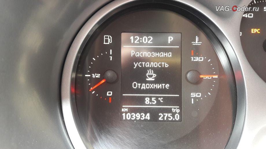Seat Leon-2013м/г - Распознана усталость Отдохните, пример работы система контроля распознавания усталости от VAG-Coder.ru