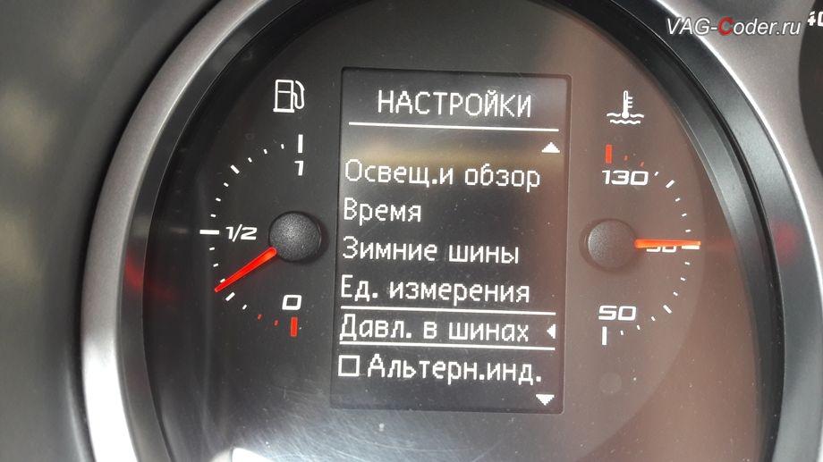Seat Leon-2013м/г - активация в панели приборов меню функций системы косвенного контроля давления в шинах TMPSII от VAG-Coder.ru