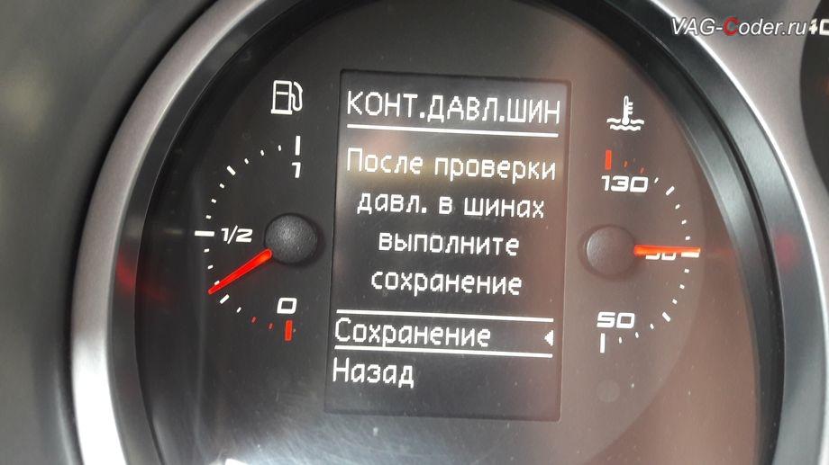 Seat Leon-2013м/г - меню управления функцией системы косвенного контроля давления в шинах TMPSII в панели приборов от VAG-Coder.ru