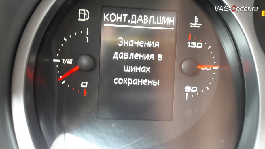 Seat Leon-2013м/г - давление шин функции системы косвенного контроля давления в шинах TMPSII сохранены, активация системы косвенного контроля давления в шинах TMPSII от VAG-Coder.ru