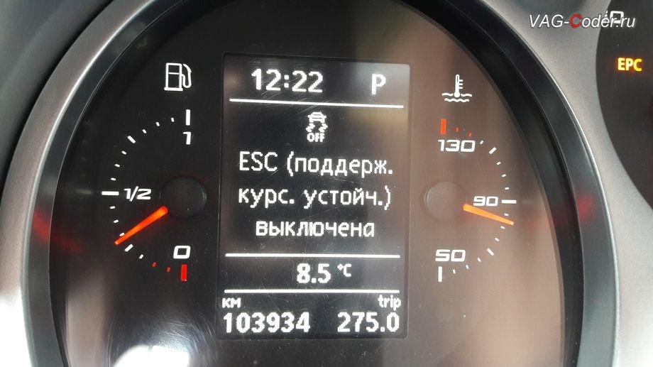 Seat Leon-2013der.ru - активация режима полного отключения системы стабилизации ESСOff, модификация режимов работы функции ESC (стабилизации курсовой устойчивости) от VAG-Coder.ru