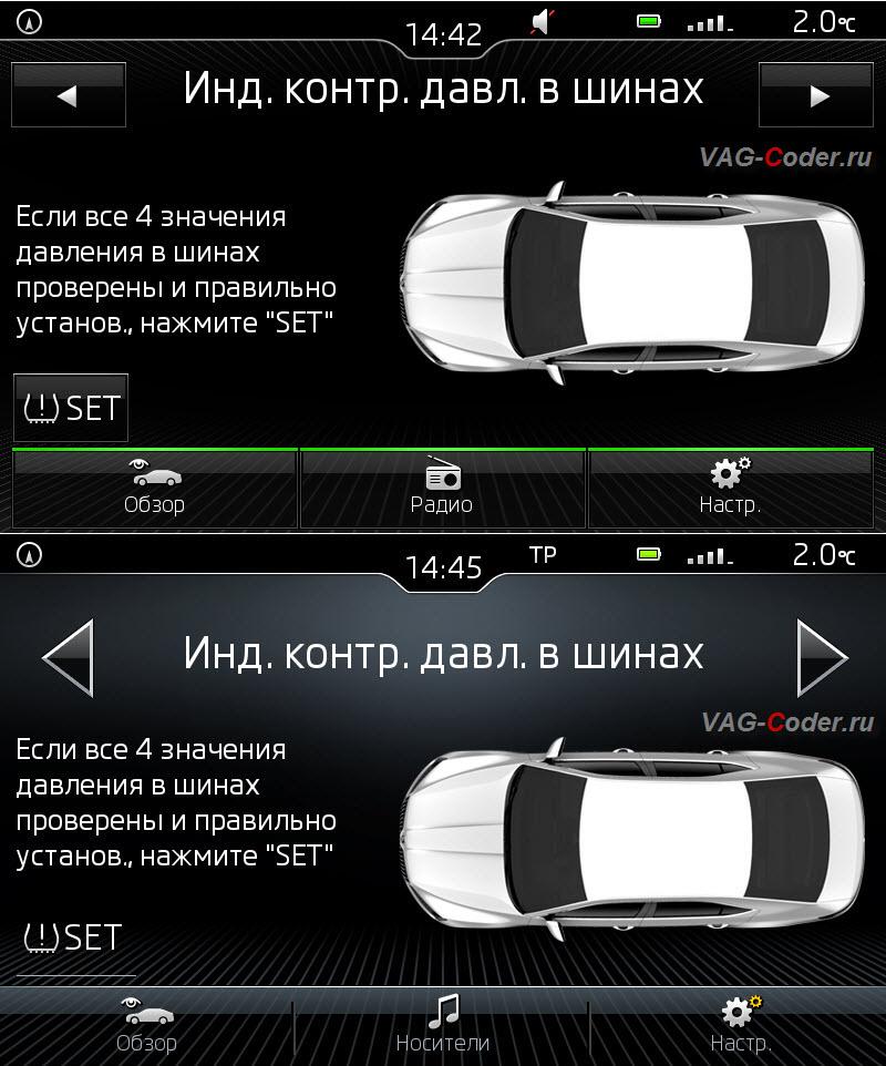 Skoda Superb 3(B8) 2017м/г - изменение фоновой картинки магнитолы MQB от VAG-Coder.ru