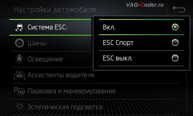Skoda Superb 3(B8) 2017м/г - активация и кодирование функций от VAG-Coder.ru