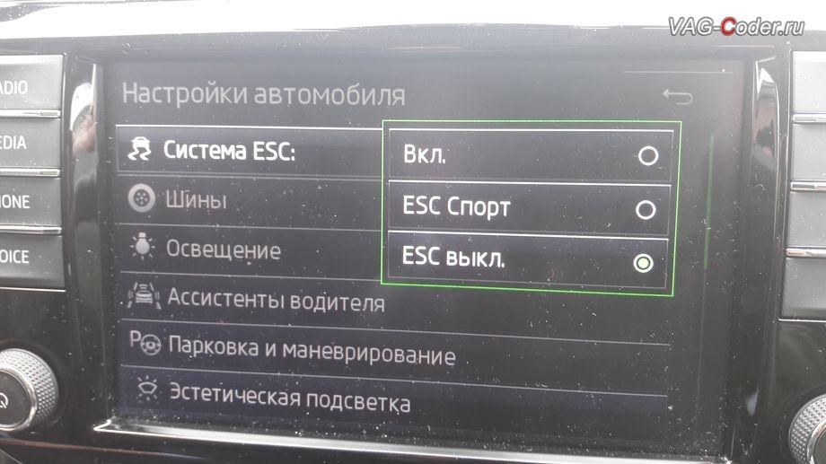 Skoda Superb 3-2017м/г - модификация режима настроек меню функции ESC (стабилизации курсовой устойчивости) от VAG-Coder.ru