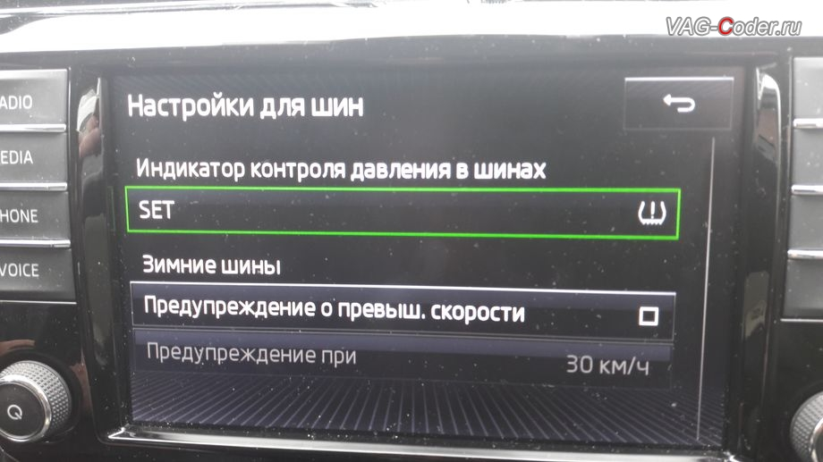Skoda Superb 3-2017м/г - активация функций системы косвенного контроля давления в шинах TMPS от VAG-Coder.ru