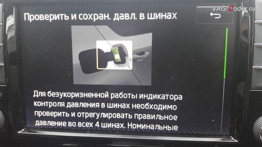 Skoda Superb 3-2017м/г - меню справки и описания работы активированной функций системы косвенного контроля давления в шинах TMPS от VAG-Coder.ru