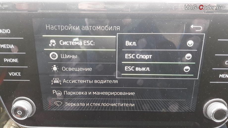 Skoda Superb 3-2018м/г - активация режима ESC Спорт и полного отключения ESС выкл., модификация режимов работы функции ESC (поддержка курсовой устойчивости) от VAG-Coder.ru