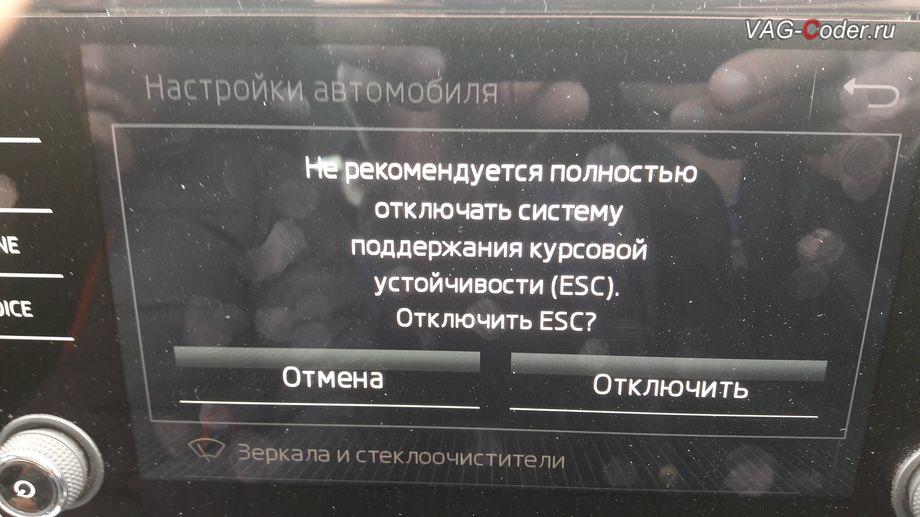 Skoda Superb 3-2018м/г - активация режима полного отключения ESС, модификация режимов работы функции ESC (поддержка курсовой устойчивости) от VAG-Coder.ru