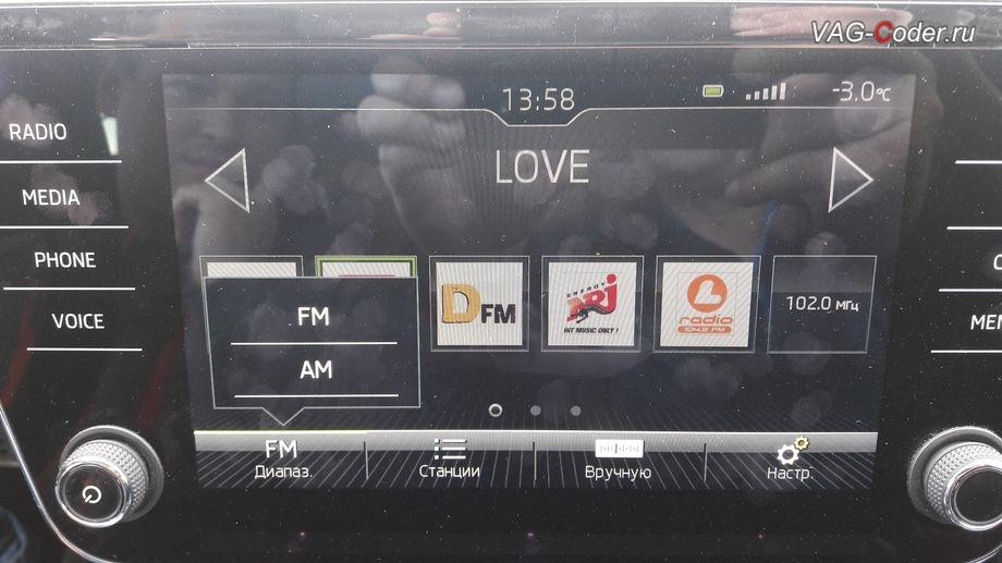 Skoda Superb 3-2018м/г - в стоке в в штатной магнитоле есть не нужный АМ-режим прослушивания радио магнитоле, кодирование и активация скрытых функций от VAG-Coder.ru