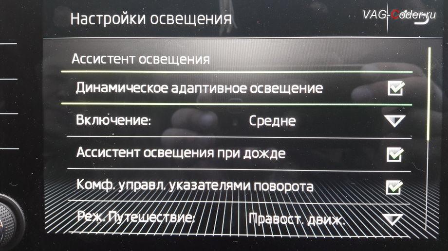 Skoda Superb 3-2018м/г - в стоке нет никакой возможности отключить весь свет даже, если переключатель света установить в 0, кодирование и активация скрытых функций от VAG-Coder.ru