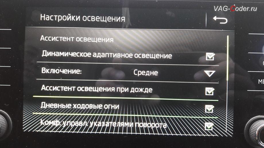 Skoda Superb 3-2018м/г - активация меню управления Дневным режимом освещения, пункт меню Дневные ходовые огни на штатной магнитоле от VAG-Coder.ru
