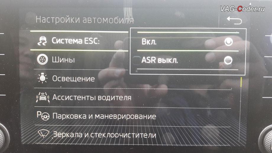 Skoda Superb 3-2018м/г - в стоке можно отключить только систему пробуксовки ASR, модификация режимов работы функции ESC (стабилизации курсовой устойчивости) от VAG-Coder.ru