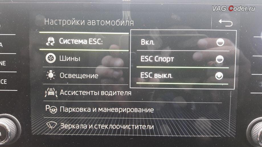 Skoda Superb 3-2018м/г - активация режима ESC Спорт и полного отключения ESС выкл., модификация режимов работы функции ESC (стабилизации курсовой устойчивости) от VAG-Coder.ru