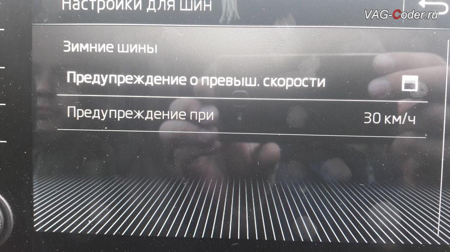 Skoda Superb 3-2018м/г - в стоке функции системы контроля давления в шинах TMPS недоступны, активация функций системы косвенного контроля давления в шинах TMPS - Индикатор контроля давления в шинах от VAG-Coder.ru