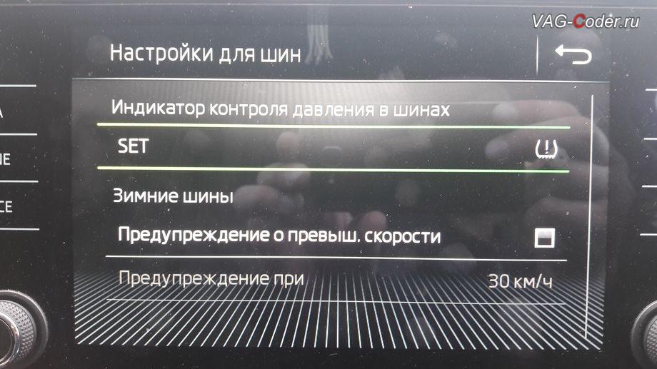 Skoda Superb 3-2018м/г - активация функций системы косвенного контроля давления в шинах TMPS - Индикатор контроля давления в шинах от VAG-Coder.ru