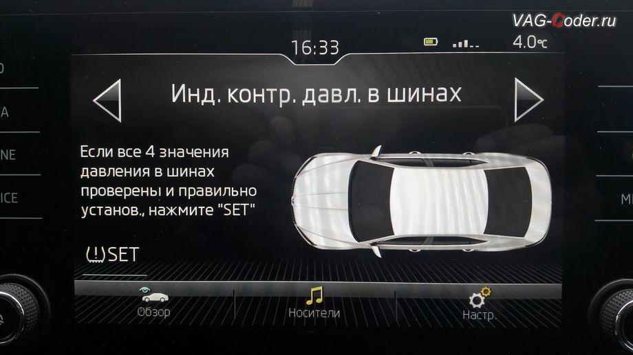 Skoda Superb 3-2018м/г - визуальное отображение состояния функции системы косвенного контроля давления в шинах TMPS в штатной магнитоле - Индикатор контроля давления в шинах от VAG-Coder.ru