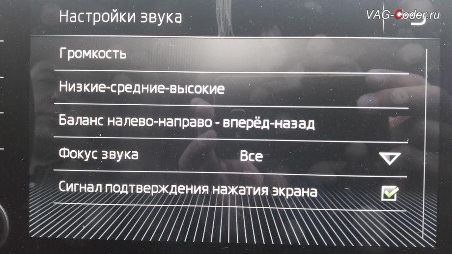 Skoda Superb 3-2018м/г - стоковые настройки управления звуком штатной магниты, программная разблокировка звуковых ограничений (параметрирование) от VAG-Coder.ru