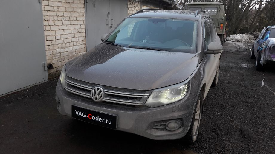 VW Tiguan-2,0TSI(CAWA)-4х4АКП-2015м/г - кодирование и активации скрытых функций от VAG-Coder.ru