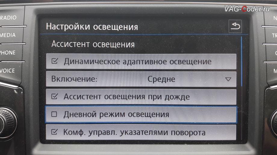 VW Tiguan New-2017м/г - активация меню управления Дневным режимом освещения от VAG-Coder.ru