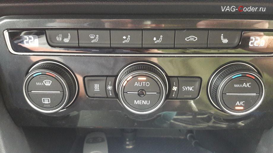 VW Tiguan New-2017м/г - активация режима отображения скорости обдува климата в режиме AUTO от VAG-Coder.ru