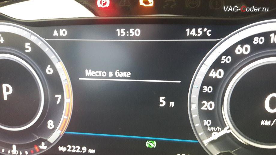 VW Tiguan New-2017м/г - функция Место в баке в панели приборов от VAG-Coder.ru