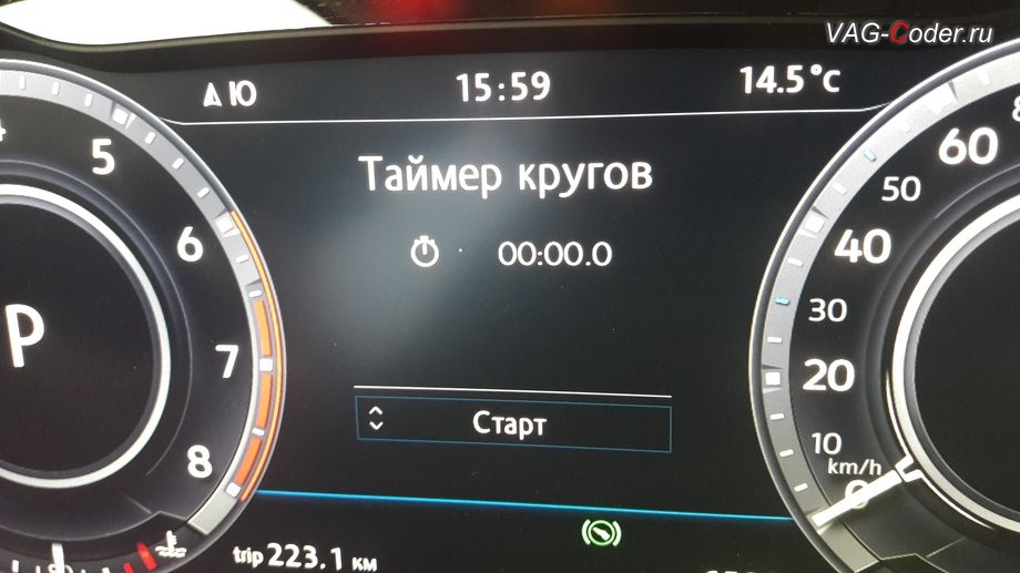 VW Tiguan New-2017м/г - активация пункта отображения Таймер кругов в панели приборов от VAG-Coder.ru